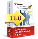 Скидка 12% на все редакции «1С-Битрикс: Корпоративный портал»