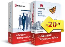 Скидка 20% при покупке «1С-Битрикс: Управление сайтом» в комплекте с «1С-Битрикс: Корпоративный портал»