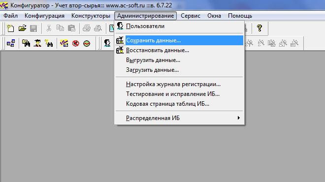 Сохранение данных 1С 7.7