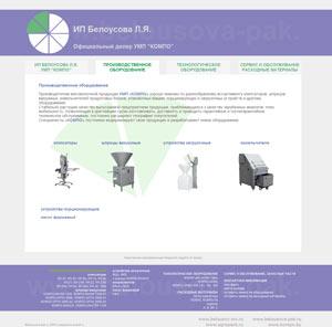 Разработка и поддержка сайта упаковочного оборудования