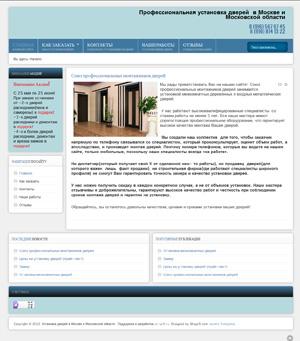 Разработка сайта установщиков межкомнатных дверей