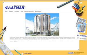 Техническая поддержка строительного сайта