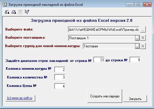 Разработка внешней обработки по загрузки накладной в 1С из файла Excel