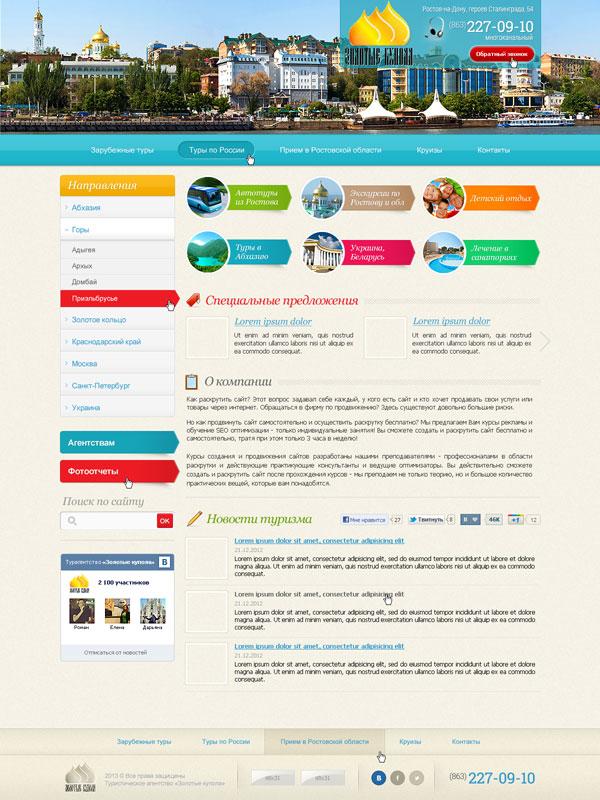 Разработка дизайна туристического сайта