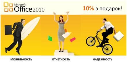 Microsoft Office с 10% скидкой