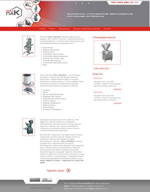 создание сайта упаковочного оборудования