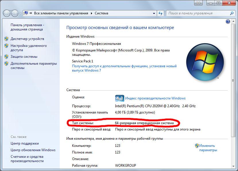 Как посмотреть разрядность системы в Windows7