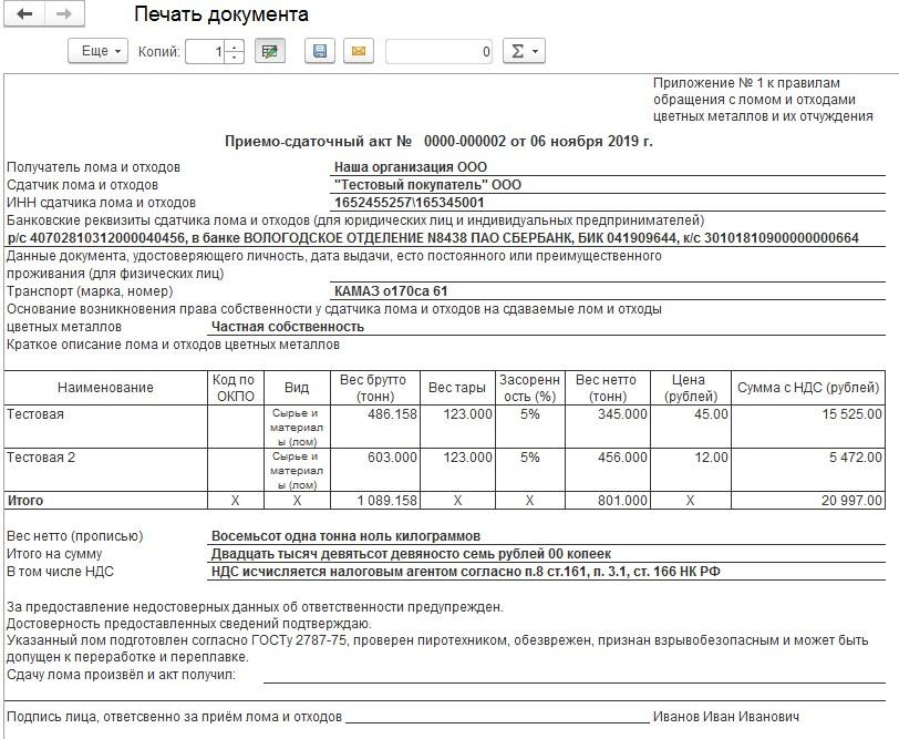 Внешняя печатная форма приемосдаточного акта ПСА для 1С БП