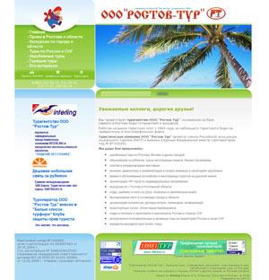 Разработка, поддержка и раскрутка сайта туристической компании