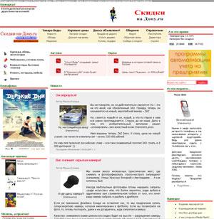 Портал Скидки-на-Дону