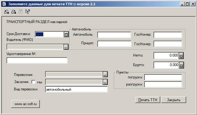 ТТН для 1с:бухгалтерии 7.7